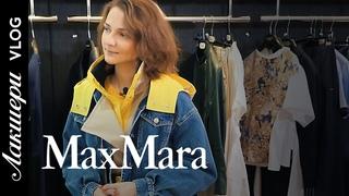 MAX MARA – линия SportMAX. Яркая коллекция - 2019 не только для спорта в новом выпуске Лакшери Vlog