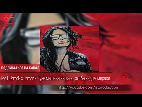 Leo lil Jaman x Jaman Рузе мешава ки касофат ба кадрм мераси Таджиский рэп 2019 ST