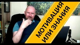 Мотивация или Знания | Семинары или тренинги| Тренинг Сергей Филиппов