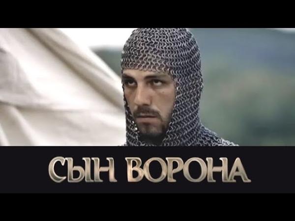 Сын ворона Жертвоприношение 1 серия 2014 Исторический фильм приключения боевик @ Русские сериалы