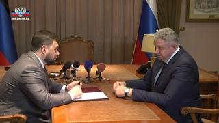 Глава ДНР Денис Пушилин провел рабочую встречу с новым заместителем Председателя Правительства ДНР