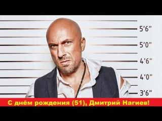 С днём рождения (51), Дмитрий Нагиев!