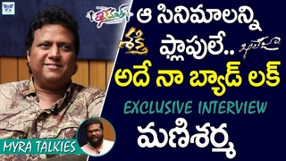 Music Director Mani Sharma Exclusive Interview   Revealed Truths About Telugu Movies   Myra Media