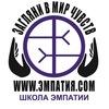 ШКОЛА ЭМПАТИИ -Консультационно-тренинговый центр