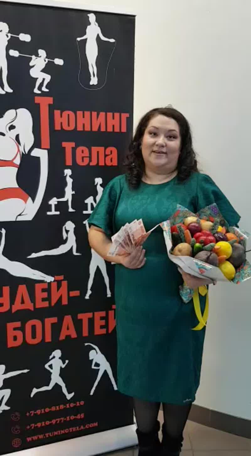 Розанова Екатерина. Минус 20, 4 кг