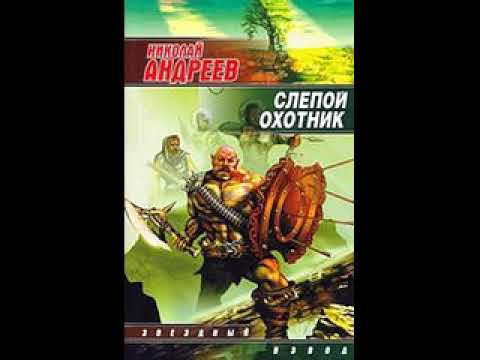 Звёздный взвод книга 10 Слепой охотник Андреев Николай