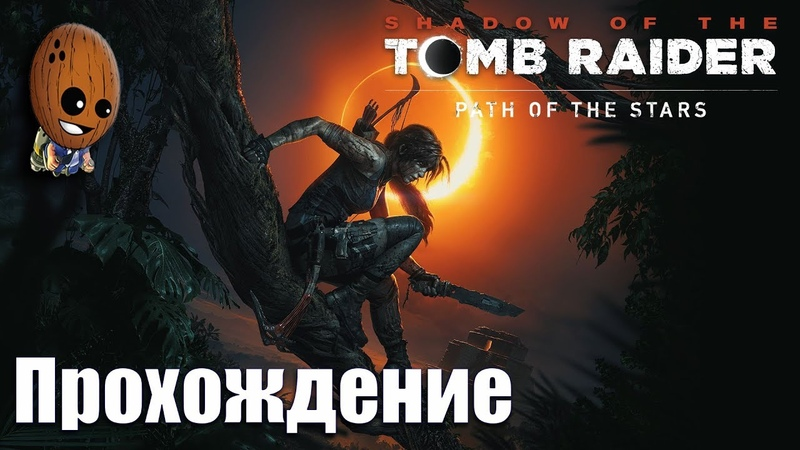 Shadow of the Tomb Raider Прохождение 12➤ Головоломка с кровью нефтью и огнем Статуэтка змеи