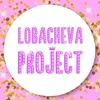 Lobacheva Project: аниматоры Москва Одинцово