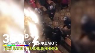 Священники и прихожане устроили драку в украинском храме