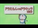 Doraemon 22 century ka maha yudh full movie in hindi