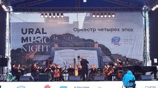 Екатерининский Оркестр - Ural Music Night 2019 - Площадь 1905 года - К. Сен-Санс - Лебедь