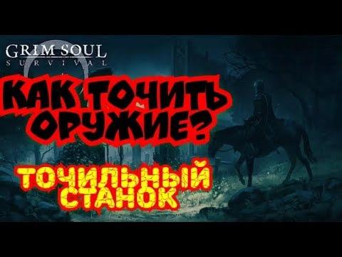 Как Заточить ОружиеЗатачиваем Алебарду и Клеймор.Точильный Станок.Grim Soul Dark Fantasy Survival