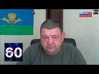 """""""Много погибших и раненых"""": эксклюзивное интервью мэра Горловки. 60 минут от"""