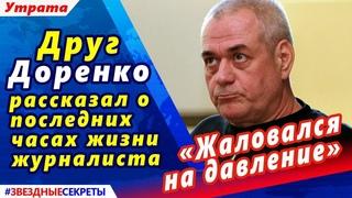 🔔 «Жаловался на давление»: друг Доренко рассказал о последних часах жизни журналиста