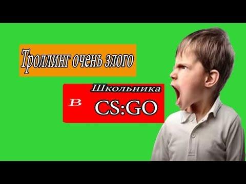 CS GO Весёлые поебушки 4 часть Троллинг школоты