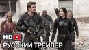 Голодные игры Сойка-пересмешница. Часть II The Hunger Games Mockingjay - Part 2,ТРЕЙЛЕР