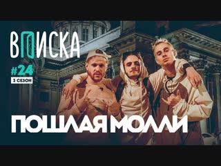 Вписка #24 - Кирилл Бледный Пошлая Молли (Про Нашествие, панк-рок и геев, новая песня)