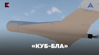 Презентация самовзрывающегося беспилотника концерна «Калашников»