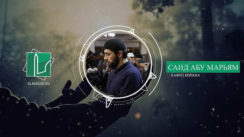 Прекрасное чтение дуа кунут Читает Саид Абу Марьям