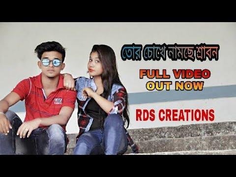 Tor Chokhe Namche Sraban Bengali Movie Song Raj Barman Bengali Love Song By RDS CREATIONS