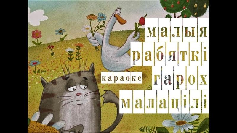 «Малыя рабяткі гарох малацілі» караоке | «Małyja rabiatki haroch małacili» Belarusian Karaoke
