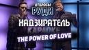 Отбросы Песня Надзирателя и Руди ✅ Oomph! The Power Of Love