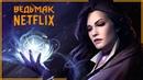 Полная история Йеннифер из Венгерберга Книжная сага Ведьмак К сериалу The Witcher от Netflix