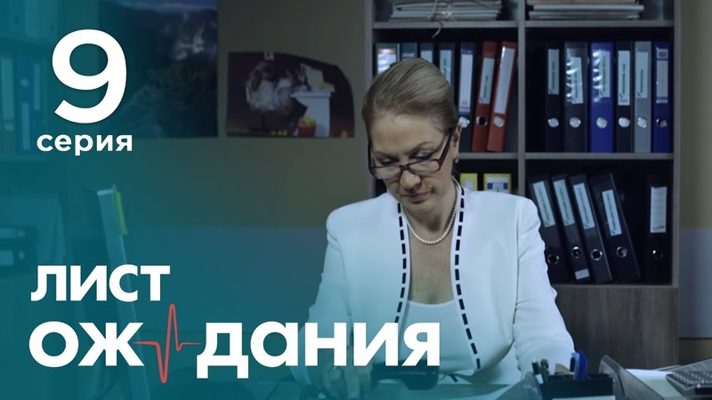 Лист ожидания Серия 9 Waiting List Episode 9