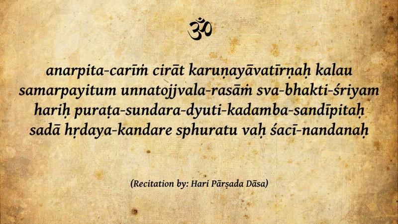 Recitation of anarpita carim cirat verse Meter: pṛthvī