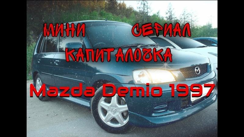 Мини сериал Капиталочка Мазда Демио (DW3W) В3 1.3 16V