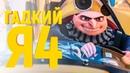 Гадкий я 4 Обзор / Тизер-трейлер на русском полная версия