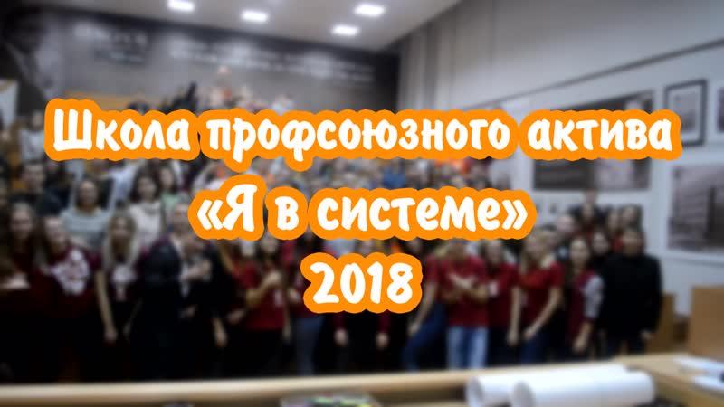 Школа профсоюзного актива Я в системе 2018
