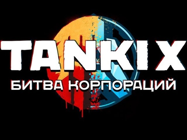 Tanki X Favorite Tanks (LP93)[ЧТО НАС ЖДЁТ НА НОВЫЙ ГОД!]