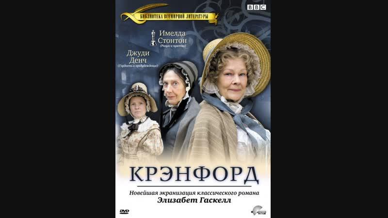 Крэнфорд Cranford 1 сезон 3 серия США Великобритания