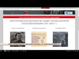Всероссийский конкурс для школьников «Мой прадед»