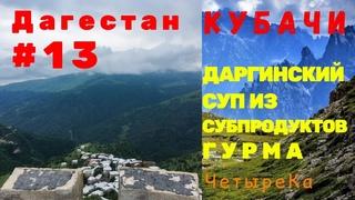 Дагестан. Кубачи. Даргинский суп Гурма. Национальная Дагестанская ( кавказская ) кухня.