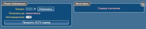 Подключение HLTV на сервер CS 1.6, изображение №1