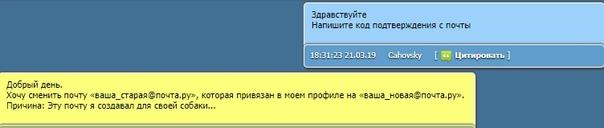 Как сменить почту или номер телефона? Как передать сервер (заказ) другому пользователю?, изображение №11