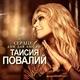 Таисия Повалий - Ты один