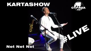 Kartashow - Net Net Net (Страна FM LIVE)
