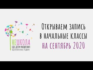 Открыт набор в начальную школу на 2020/2021 год в НЕшколе!