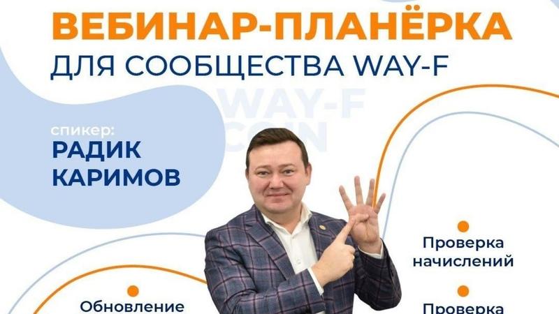 Вебинар от Генерального директора ООО Вин Лэвел Капитал, а также Амбассадор WAYF coin Радик Каримов