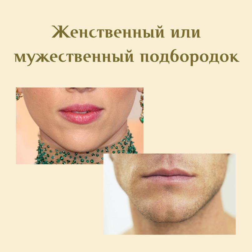 Процедуры, придающие женственности или мужественности 👫, изображение №3