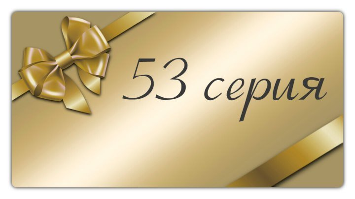 Galerias Velvet 9 Regalos inesperados Галерея Вельвет 53 серия