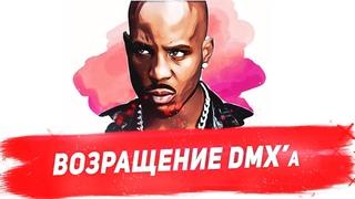 Возвращение DMX'а | Pop Smoke | Drake | Migos