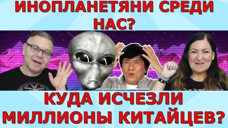 Кого бил Гейтс Куда исчезли миллионы китайцев Инопланетяне среди нас Идеальная пара 241