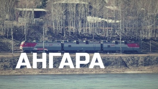 Поезда РЖД едут на другом берегу Ангары. Весна в Иркутске