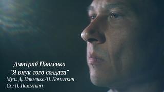 """До слёз! Дмитрий Павленко -""""Я внук того солдата"""". Песня о героях."""