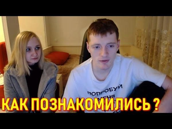 Vjlink и Диана. Как познакомились стримерша с топ геймером?