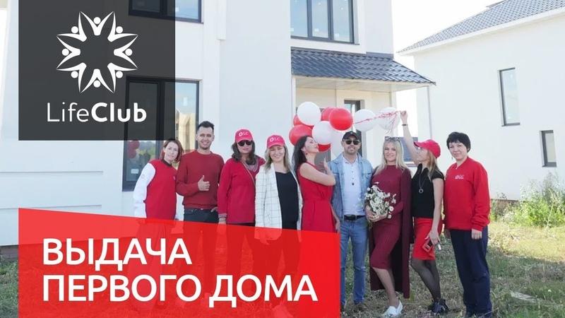 Дом за 100 дней Беспроцентная рассрочка от Lifeclub Avtodom